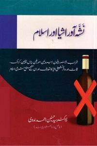 Nasha Awar Ashya aur Islam By Dr. Syed Hasanain Ahmad Nadvi نشہ آور اشیاء اور اسلام