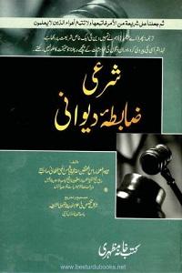 Shari Zabta e Diwani By Allama Shams ul Haq Afghani شرعی ضابطہ دیوانی