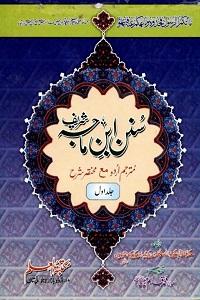 Sunan e Ibn Majah Urdu سنن ابن ماجہ اردو