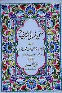 Sunan e Nasai Urdu سنن نسائی اردو