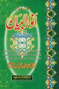 Tafseer Anwaar ul Bayan By Maulana Ashiq Ilahi تفسیر انوار البیان