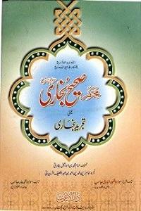 Mukhtasar Sahih Bukhari [Tajreed e Bukhari] Urdu مختصر صحیح بخاری (تجرید بخاری) اردو