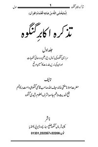 Tazkira Akabir e Gangoh By Maulana Khalid Saifullah Qasmi تذکرہ اکابر گنگوہ