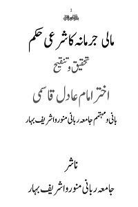 Mali Jurmana ka Shari Hukam By Mufti Akhtar Imam Adil مالی جرمانہ کا شرعی حکم