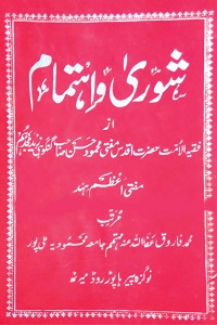 Shura wa Ihtimam By Mufti Mahmood Hasan Gangohi شوری و اہتمام