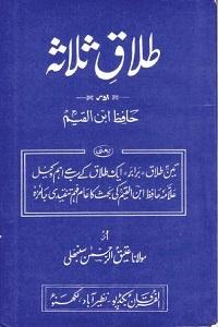 Talaq e Salasa aur Hafiz Ibn e Qayyim By Maulana Atiq ur Rahman Sanbhuli طلاق ثلاثہ اور حافظ ابن قیم