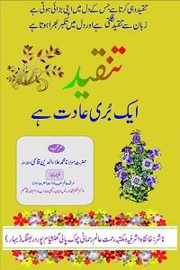 Tanqeed Aik Buri Adat hai By Maulana Ala ud Din Qasmi تنقید ایک بری عادت ھے