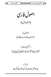 Usool e Farsi By Maulana Habibullah Sultanpuri اصول فارسی