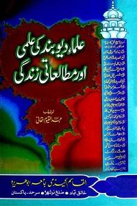Ulama e Deoband ki Ilmi aur Mutaliaati Zindagi By Maulana Abdul Qayyum Haqqani علماء دیوبند کی علمی اور مطالعاتی زندگی