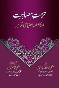 Hurmat e Musaharat By Mufti Abubakr Jabir Qasmi حرمت مصاہرت