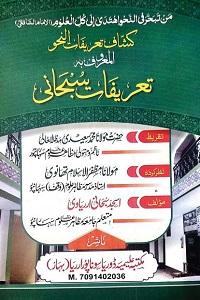 Tarifaat e Subhani [Nahw] By Asjad Subhani تعریفات سبحانی علم النحو