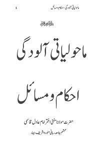 Maholiyati Aloodgi Ahkam o Masail By Mufti Akhtar Imam Adil Qasmi ماحولیاتی آلودگی احکام و مسائل