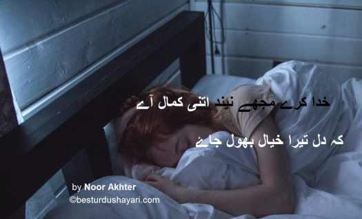 good night poetry in urdu