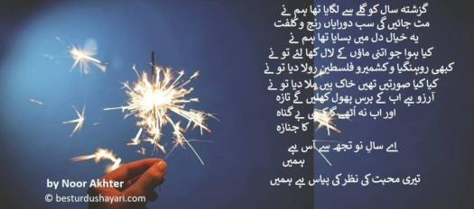 New Year Poetry in Urdu 2019