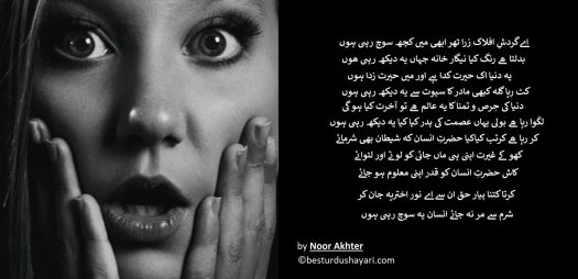 urdu poetry about life