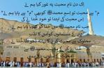 Hazoor (S.A.W) say MUHABBAT Poetry by Noor Akhter