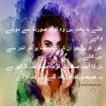 Husn Ki Tareef Shayari in Urdu by Noor e Akhter