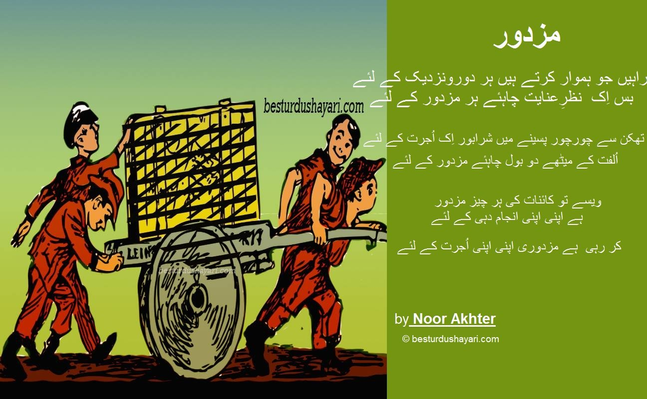 Labour Day Poetry in Urdu by Noor e Akhter - Mazdoor