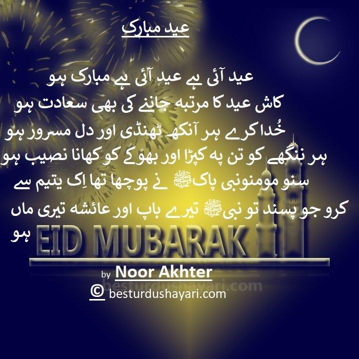 eid mubarak  poetry on eid from best urdy shayari