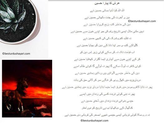 Muharram Poetry