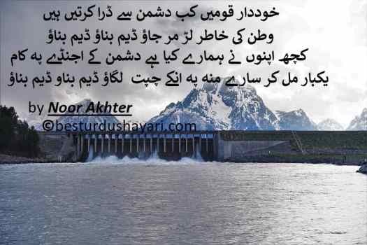 The Supreme Court of Pakistan and the Prime Minister of Pakistan Diamer-Bhasha and Mohmand Dams Fund