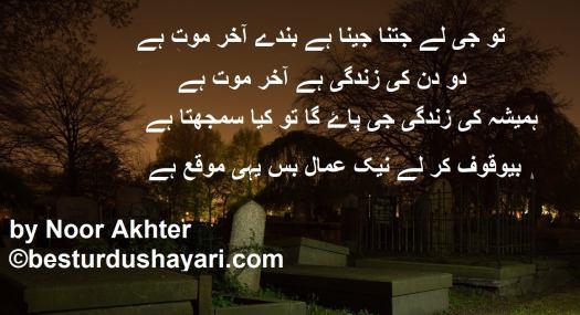 Death shayari in Urdu