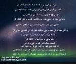 Shab e Meraj Poetry