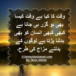 Quotes And Sayings In Urdu-Quote Of The Day