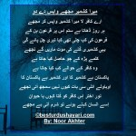Mera Kashmir Mujhy Wapis Kr Dy