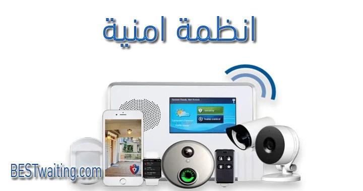 انظمة امنية Cctv شركة كاميرات مراقبة اسعار كاميرات المراقبة