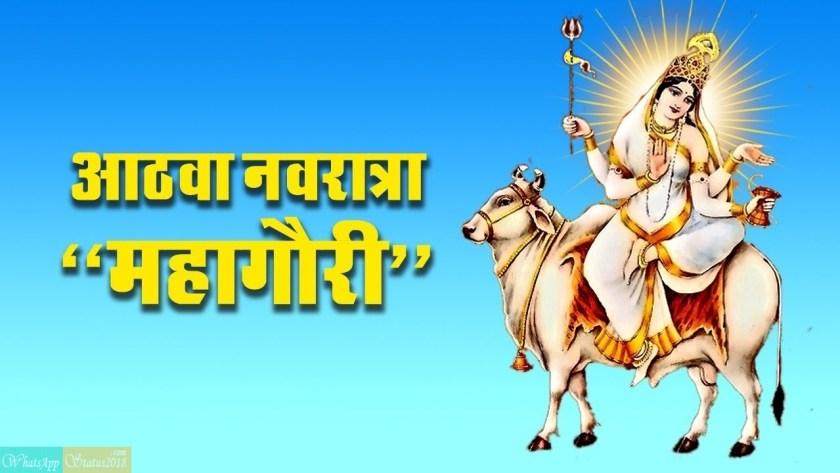 Durga Ashtami Wishes Images Download, Wallpaper, Greeting