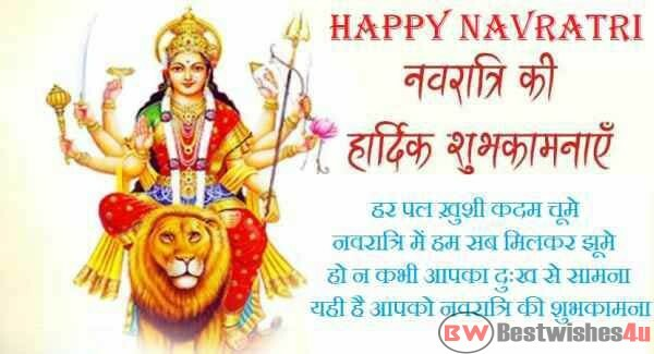 Happy Navratri 2019 Images HD Download For Free
