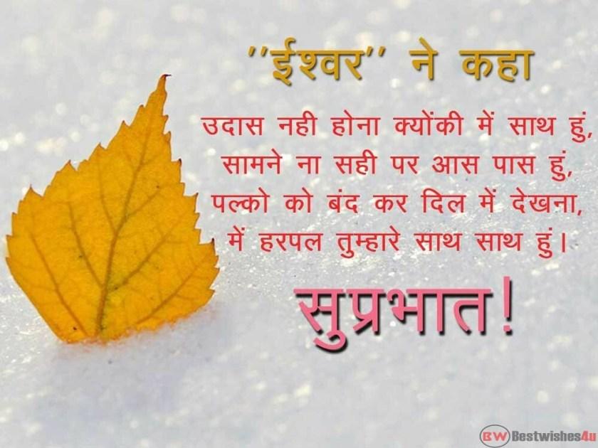 सुप्रभात Hindi SMS, बेस्ट गुड मॉर्निंग, Hindi Suprabhat Message