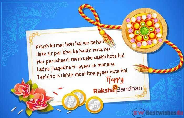 Raksha Bandhan 2021: Best Wishes, Quotes, Images, Facebook, WhatsApp Status Images