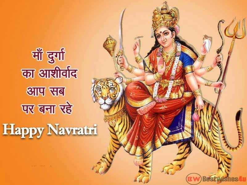 Happy Navratri 2020: Wishes, Messages, Quotes, Images, Facebook & Whatsapp status
