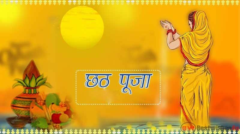 Happy Chhath Puja: Dala Chhath Wishes, Images, Photos, WhatsApp, Facebook Status