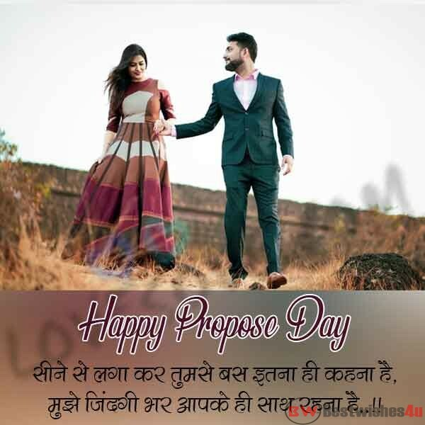 Happy Propose Day 2020 : Wishes, Messages and Quotes