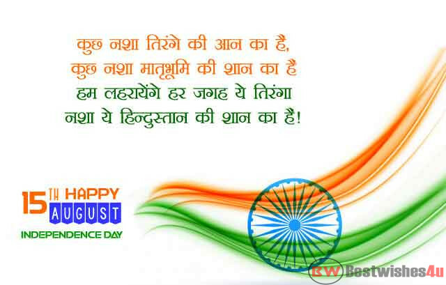 Happy 15 August Wishes Images