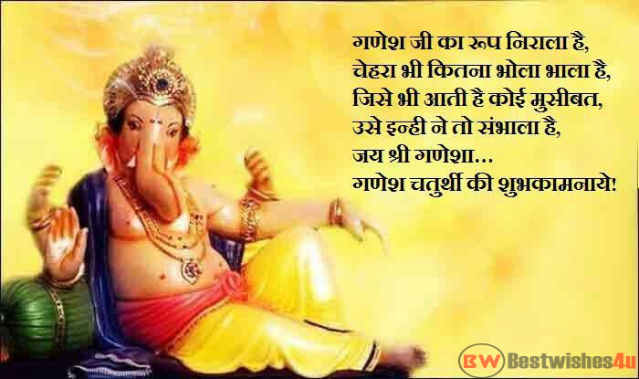 Ganesh Chaturthi Text Messages in Hindi