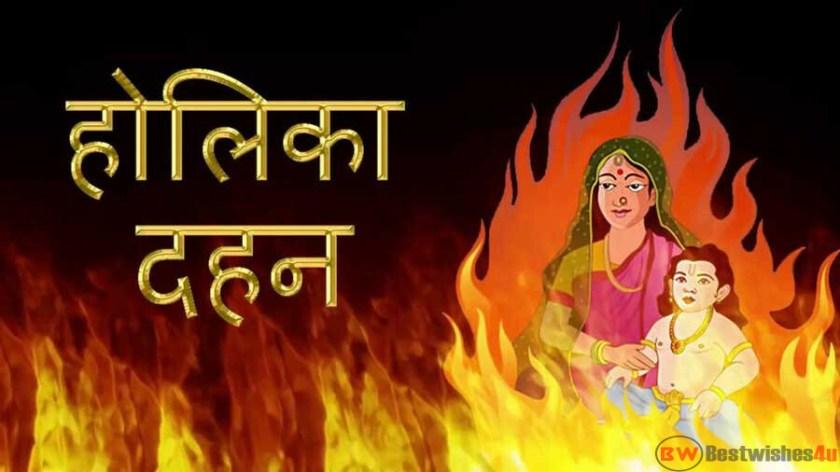 Holika Dahan Wishes Images In Hindi   होलिका दहन की शुभकामनायें