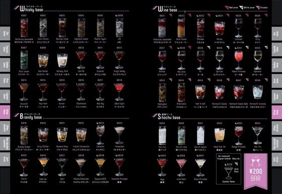 bar moon walk kyoto wine