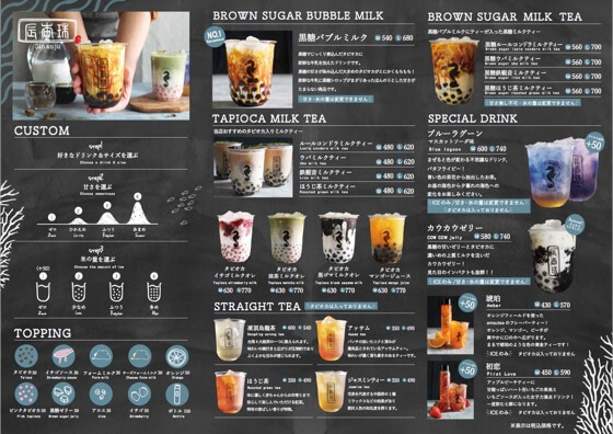 sinanju bubble tea menu