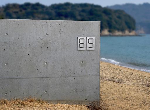 Digital 8 House Number