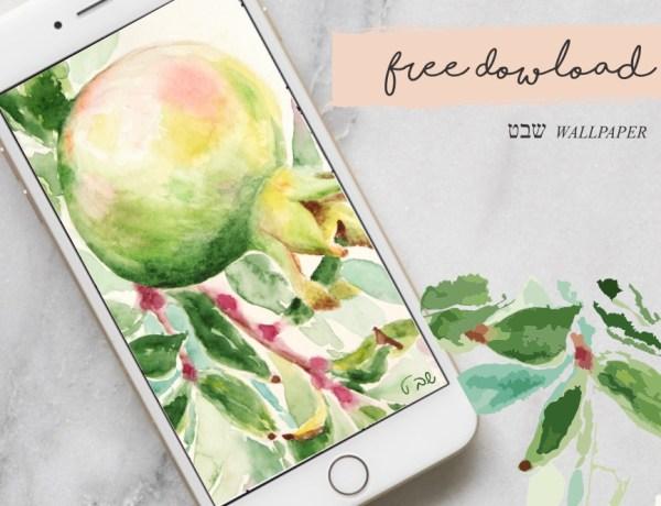 free chodesh shvat wallpaper download on between carpools