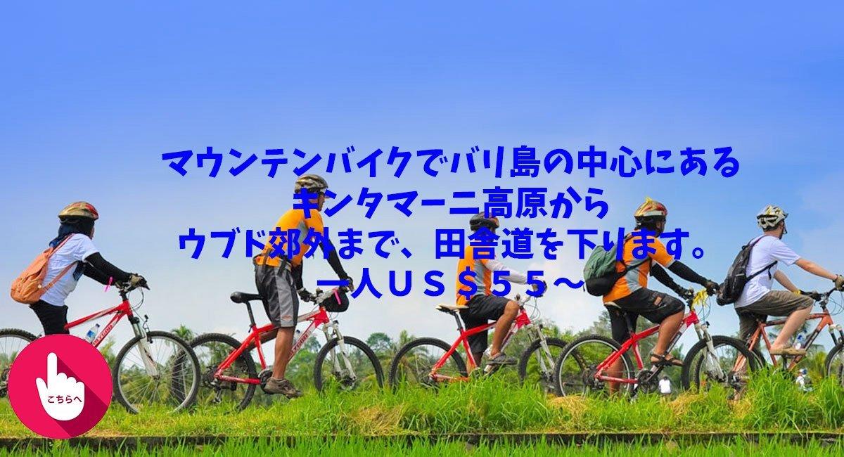 ソベック・サイクリングツアー
