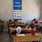 المدارس السوريه