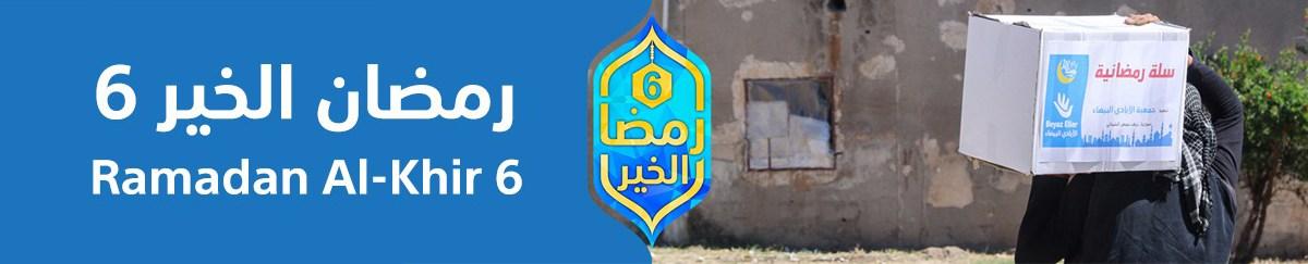 رمضان الخير 6