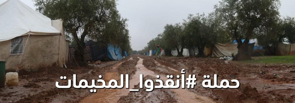 انقذوا المخيمات