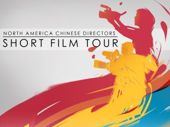 EnMaze Pictures Presents the North America Chinese Directors Short Film Tour