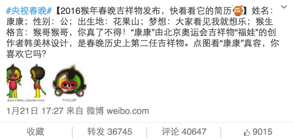 Screenshot of CCTV's Weibo post